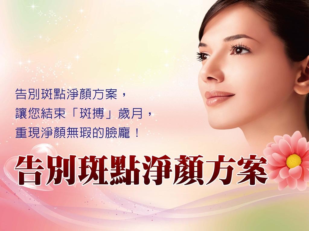 雷射美白去斑|新竹愛生美皮膚科醫學美容診所