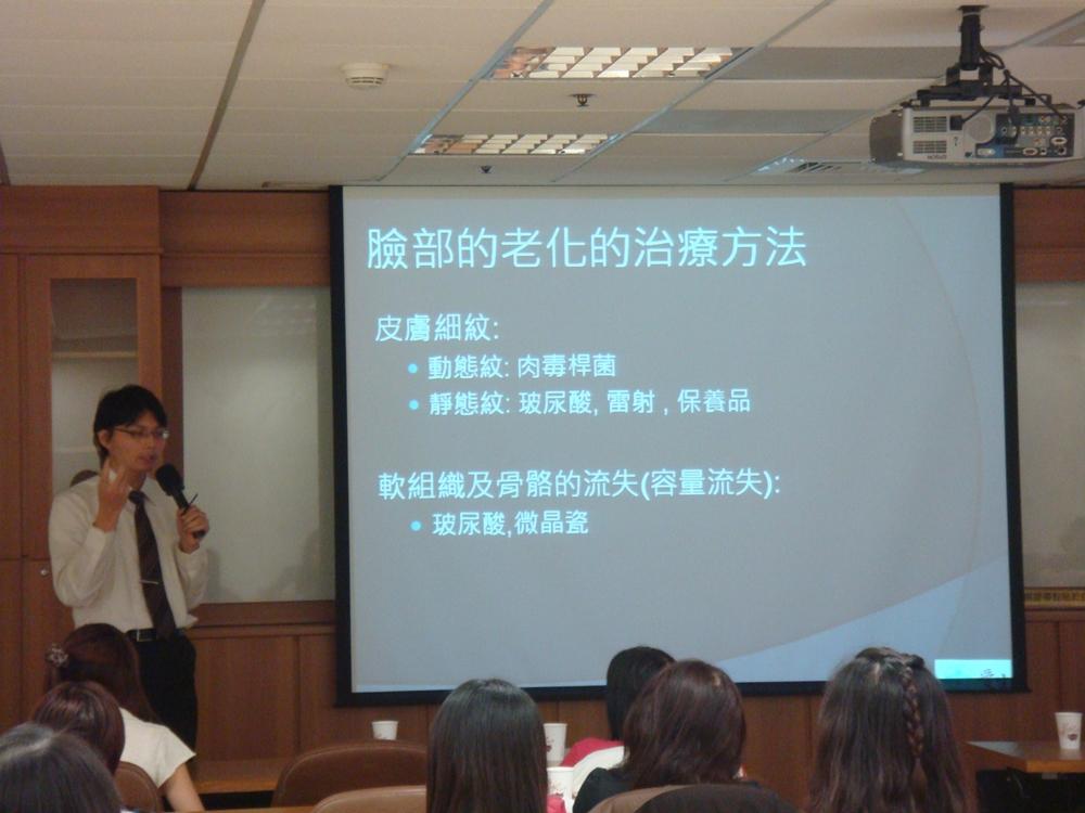 9/21/2011 竹科演講|新竹愛生美皮膚科診所