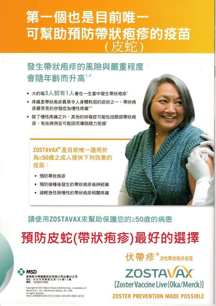 伏帶疹(Zostavax)活性帶狀疱疹疫苗|新竹愛生美皮膚科醫學美容診所